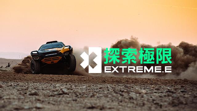 Extreme E: 探索極限