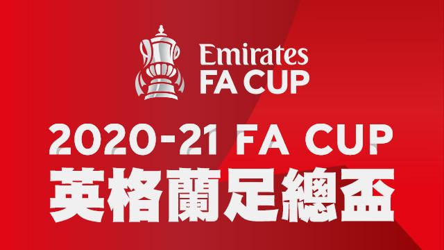 2020-21英格蘭足總盃