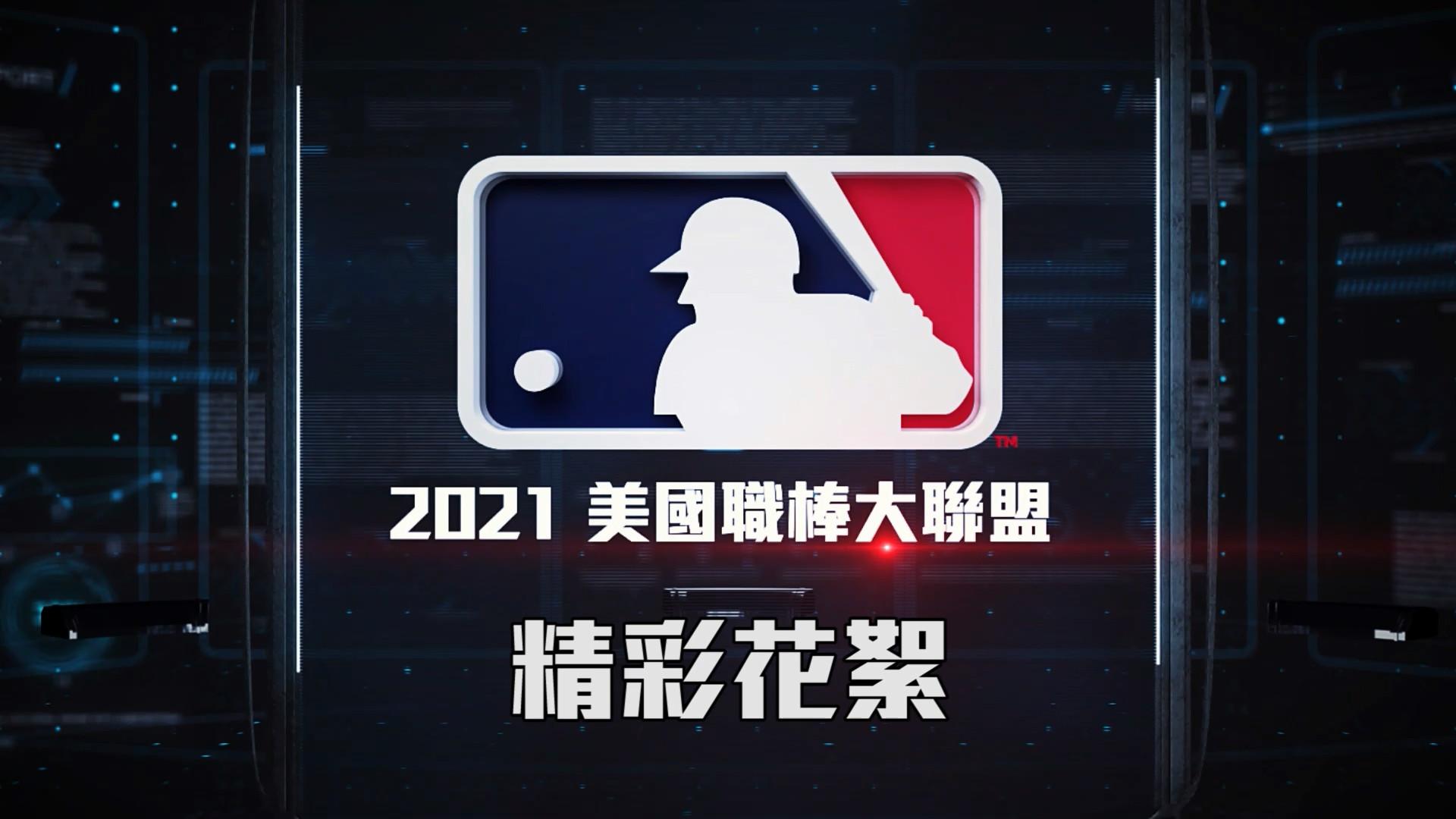 2021 MLB精彩花絮