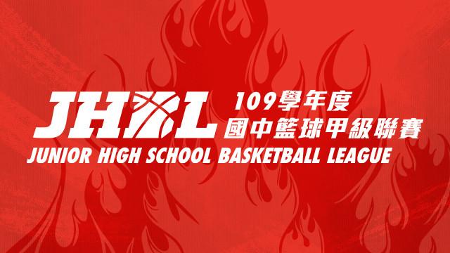 109學年度 JHBL國中籃球聯賽