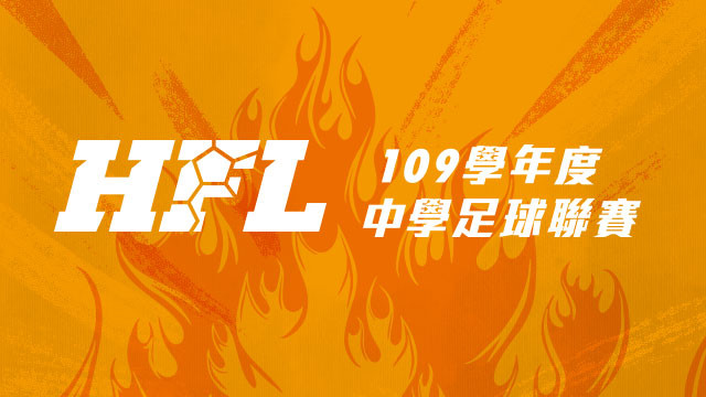 109學年度 HFL中學足球聯賽