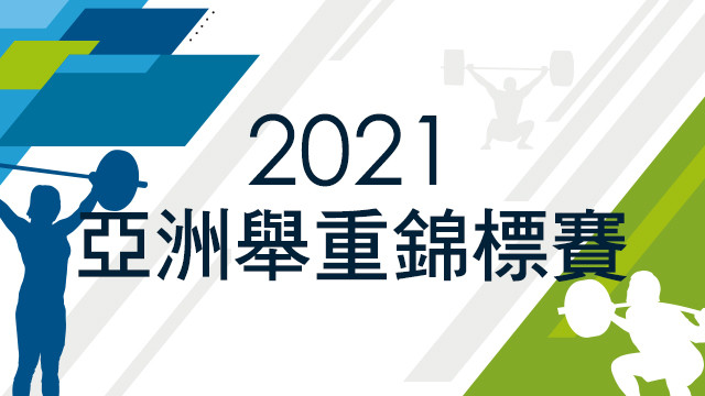 2021 亞洲舉重錦標賽