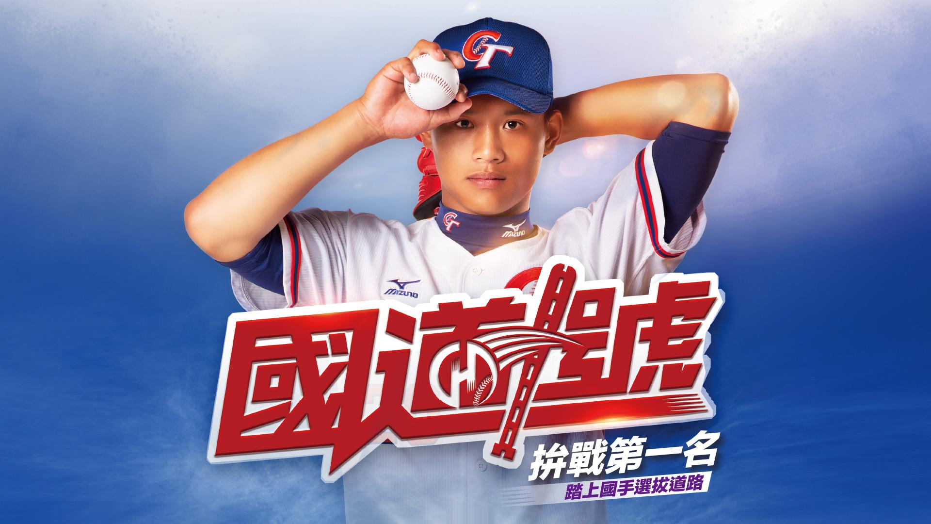 2021 華南金控盃青少棒錦標賽
