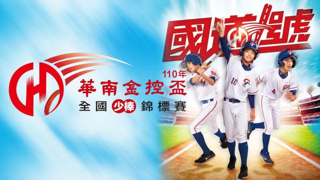 2021 華南金控盃少棒錦標賽