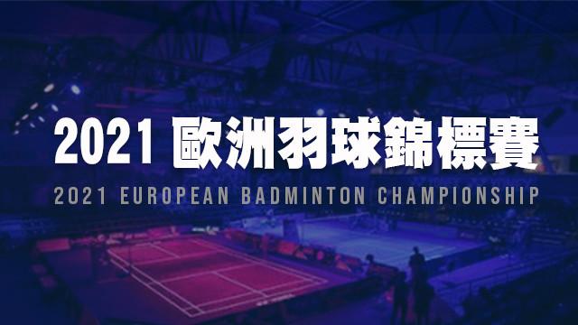 2021 歐洲羽球錦標賽