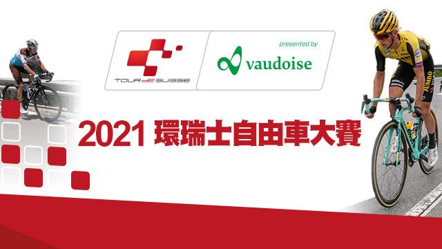2021 環瑞士自由車大賽