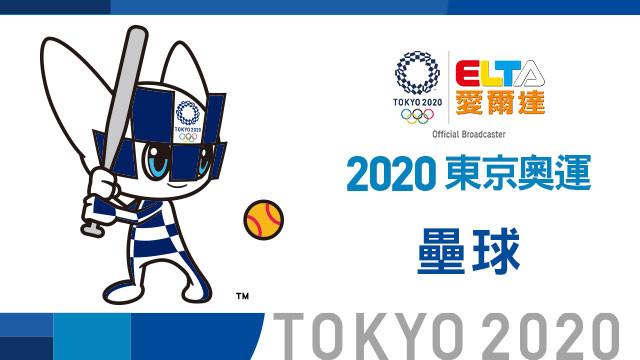 2020東京奧運 壘球