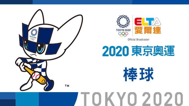 2020東京奧運 棒球