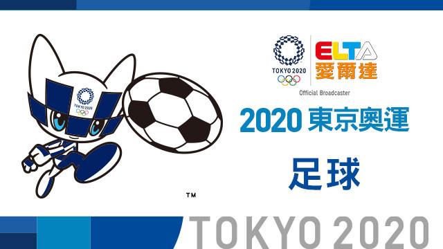 2020東京奧運 足球