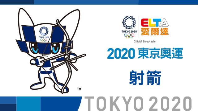 2020東京奧運 射箭