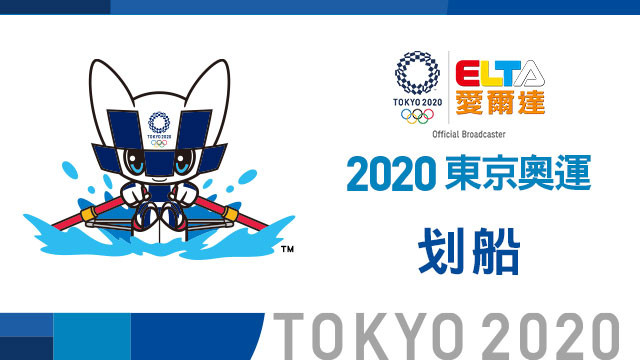 2020東京奧運 划船