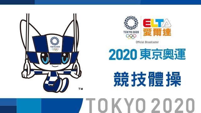 2020東京奧運 競技體操