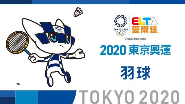 2020東京奧運 羽球