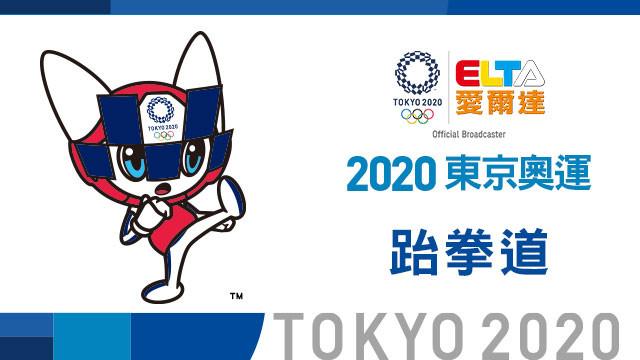 2020東京奧運 跆拳道