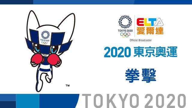 2020東京奧運 拳擊