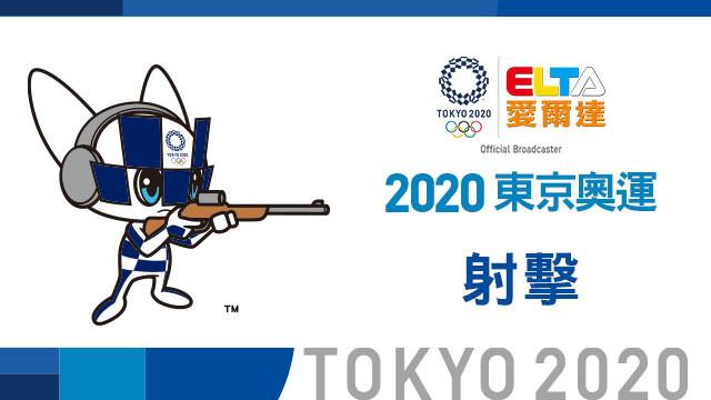 2020東京奧運 射擊