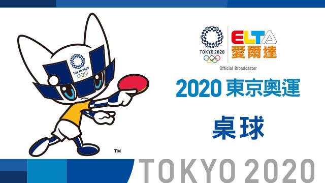 2020東京奧運 桌球