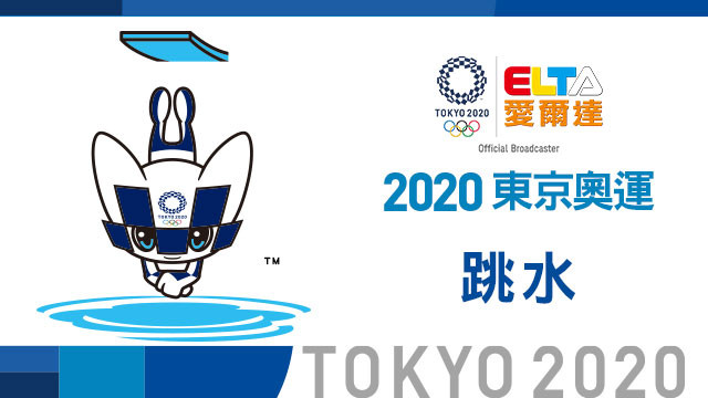 2020東京奧運 跳水