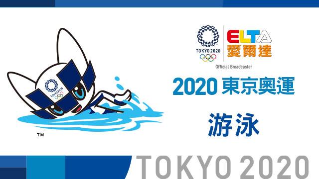 2020東京奧運 游泳