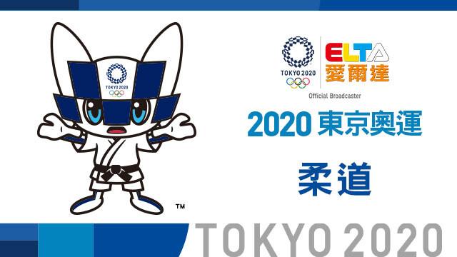 2020東京奧運 柔道