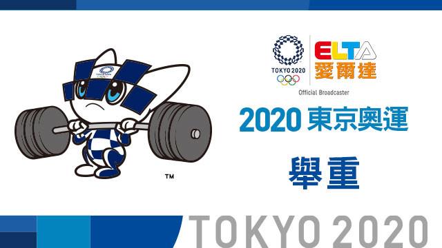 2020東京奧運 舉重