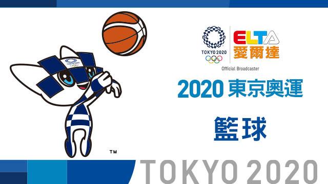 2020東京奧運 籃球
