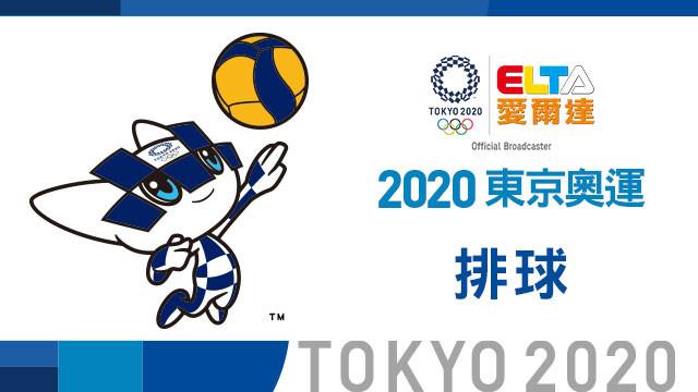 2020東京奧運 排球