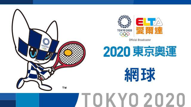 2020東京奧運 網球