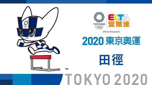 2020東京奧運 田徑