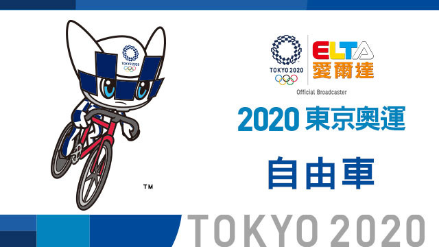 2020東京奧運 自由車
