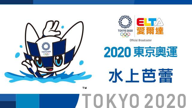 2020東京奧運 水上芭蕾