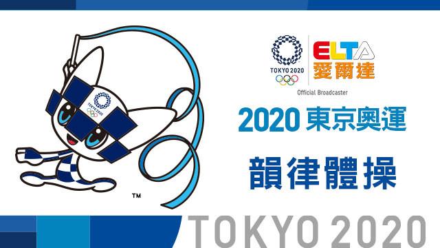 2020東京奧運 韻律體操