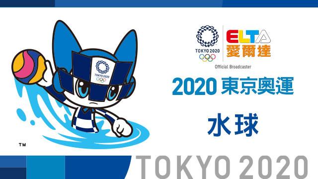 2020東京奧運 水球