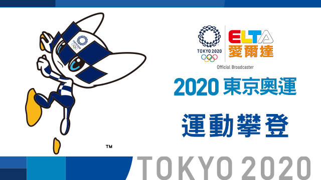 2020東京奧運 運動攀登