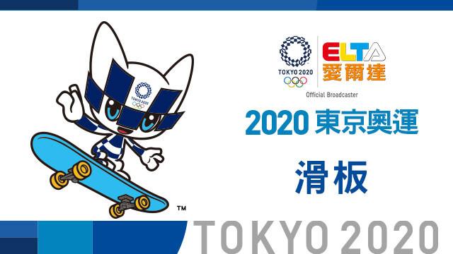 2020東京奧運 滑板
