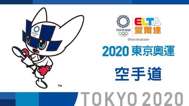 2020東京奧運 空手道