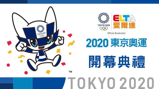 2020東京奧運 開幕典禮