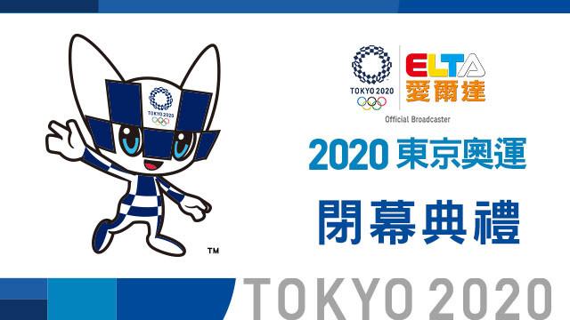 2020東京奧運 閉幕典禮