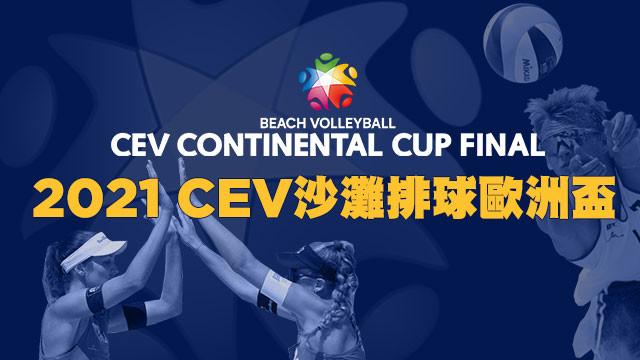2021 CEV沙灘排球歐洲盃