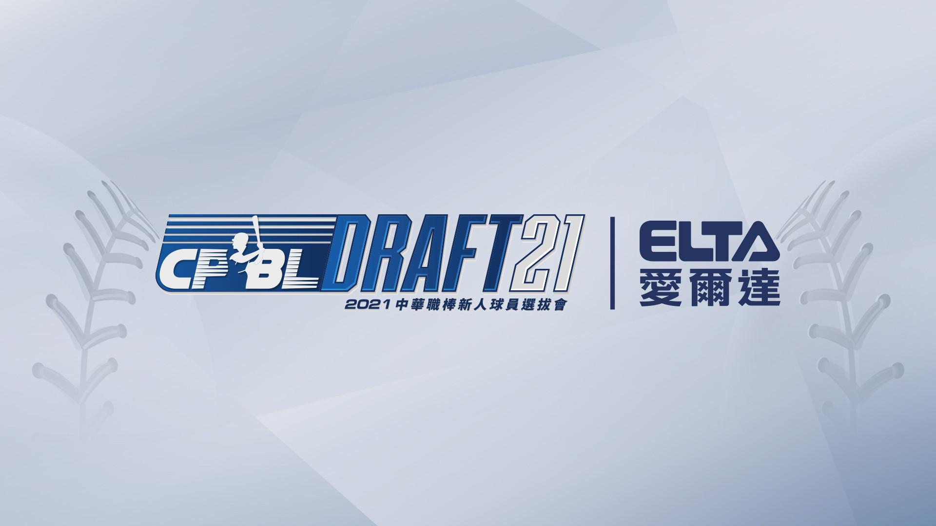 2021 中華職棒選秀會