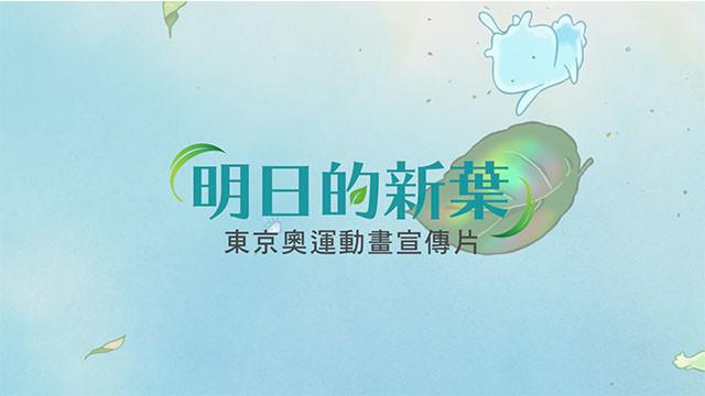 明日的新葉:東京奧運動畫宣傳片