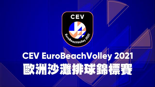 2021 CEV歐洲沙灘排球錦標賽