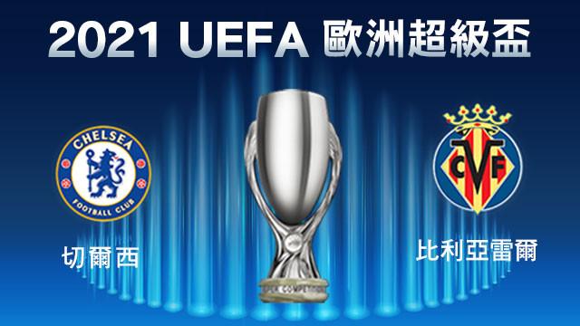 2021 UEFA歐洲超級盃