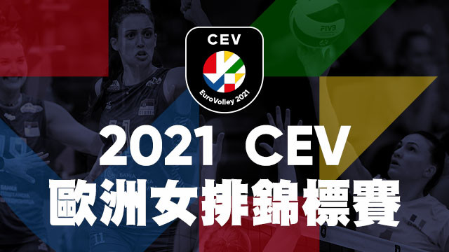 2021 CEV歐洲女子排球錦標賽