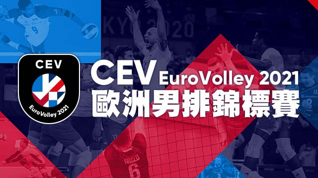 2021 CEV歐洲男子排球錦標賽