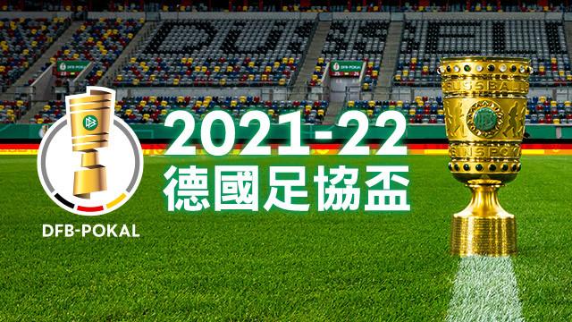 2021-22 德國足協盃