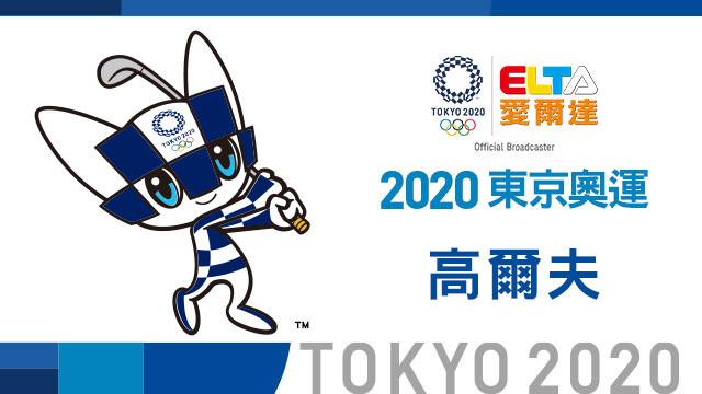 2020東京奧運 高爾夫