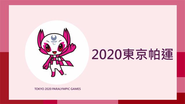 2020東京帕運