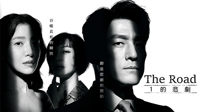 The Road: 1的悲劇