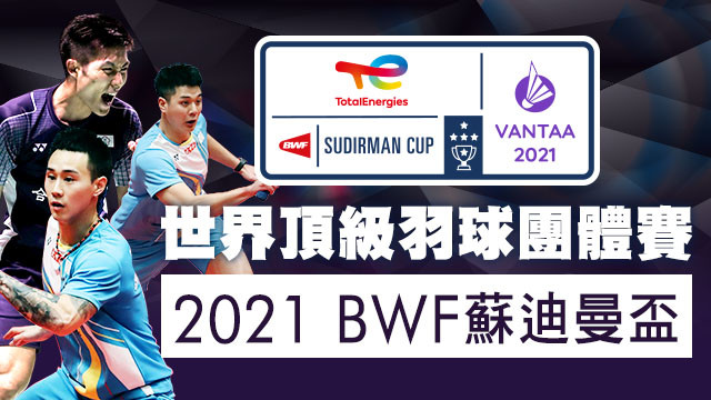 2021 BWF蘇迪曼盃